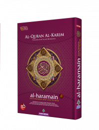 Al-Quran Al-Karim Al-Haramain A4