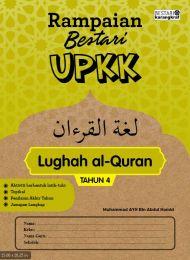 Rampaian Bestari  UPKK Tahun 4 Lughah Al-Quran