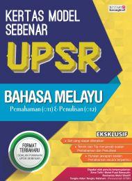 Kertas Model Sebenar UPSR Bahasa Melayu (2020)