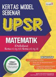 Kertas Model Sebenar UPSR Matematik (2020)