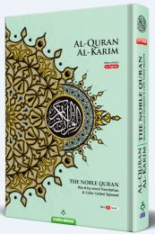 Al-Quran Al-Karim The Noble Quran A5 (BULK) (SMALL) (NEW COVER)