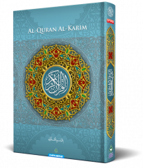 Al-Quran Al-Karim B5 Newsprint (Tanpa terjemahan) [NEW] [BULK]