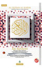 Al-Quran Al-Karim  Ar-Riyadh B5 [NEW] (BULK)