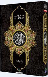 Al-Quran Al-Karim B5 Simili (Tanpa terjemahan) (NEW COVER)