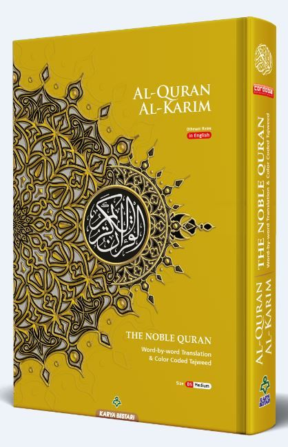 Al-Quran Al-Karim The Noble Quran B5 (English Translation)