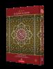 Al-Quran Al-Karim Mushaf Waqaf & Ibtida A4 [NEW] (Bulk)