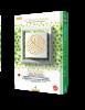 Al-Quran Al-Karim  Ar-Riyadh B5 [NEW]